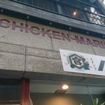 チキンマーケット シーサイド -