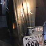 清水 KAKUREGA -