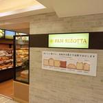 パン・リゾッタ - 店舗外観ですw パンが一杯で楽しいです(^^@