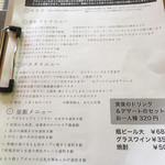 古民家食堂 真田の森 - メニュー