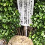 古民家食堂 真田の森 - 近くのパワースポット