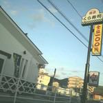 無添くら寿司 - お店の外観(昼間)20111217※日本初!「鮮度くん」の暖簾あり。