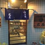 蕎麦処 巴屋 -