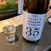 すし居酒屋 樽 - ドリンク写真:稲村屋 純米吟醸