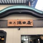 元祖久寿餅 池上池田屋 -