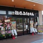 108403943 - 麺屋 ふくちぁん ビエラ茨木新中条店