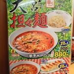 日高屋 - 大宮担々麺640円