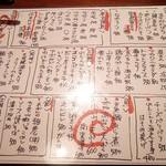 大衆酒場 上ル - メニュー(Food)