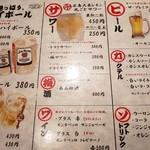 大衆酒場 上ル - メニュー(Drink)