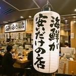 108420967 - 魚屋スタンドふじ 新大阪店