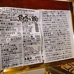 108420977 - 魚屋スタンドふじ 新大阪店