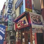 Yokohamaramenipponya - 外観