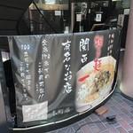 108429116 - 担々麺が有名なお店らしい