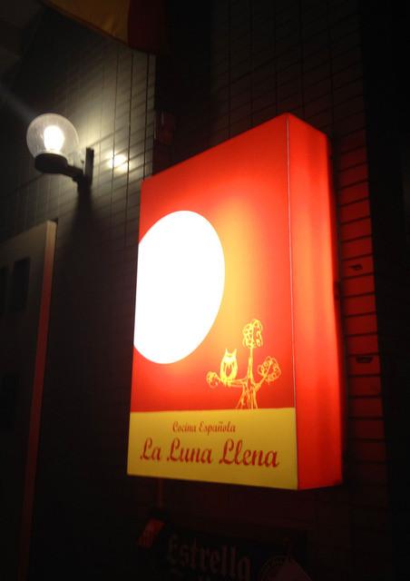 ラ・ルナ・ジェナ>