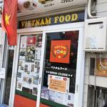ベトナムフード -