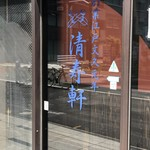 清寿軒 -