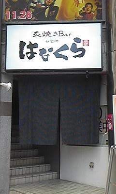 はなくら name=