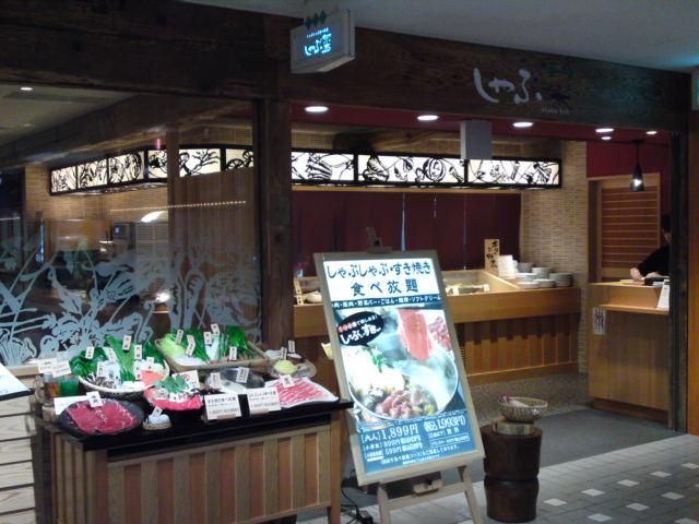 しゃぶ菜 阪急三番街