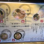 麺の坊 晴天 - 麺の坊晴天 (愛知県みよし市)食彩品館.jp撮影