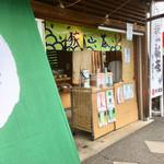 サイボクハム デリカコーナー - サイボクハム敷地内にあるお茶屋さん「平塚園」