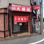 Tokorozawataishouken - 外観。