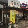 金田家 本店