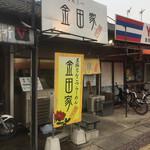 金田家 - 店構え