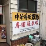 中華料理万惣 - 万惣 外観