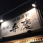 108455824 - 廻転寿司弁慶 新潟ピア万代店(新潟県新潟市中央区万代島)外観