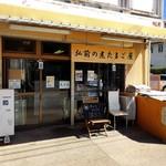 弘前の煮玉子屋  -