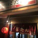 中華料理ぼたん - 看板