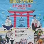 あさひ - 尼崎えびす神社のイベントポスター