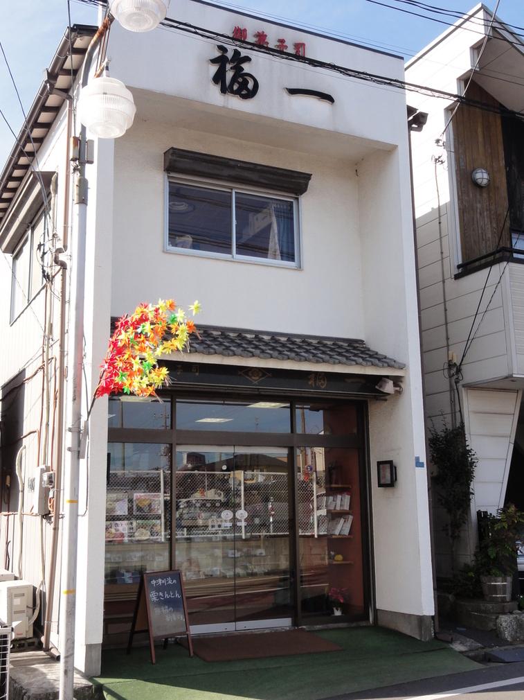 御菓子司 福一 湖北台本店