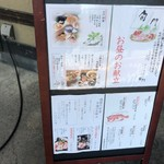 washokuizakayashummon - メニュー