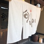 washokuizakayashummon - 暖簾
