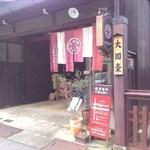ヒラノグラーノ - 入り口です。松本家住宅の隣です。