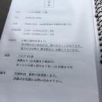 うちげの料理 八塩 - ご説明書