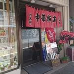 中華飯店 のあき -