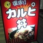 カルピ丼 - 看板
