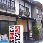 うなぎ安田屋 - 外観写真: