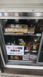 うちなーすばヤージ小 -