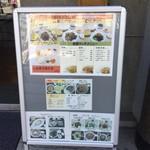 Hokkaien - 店頭のランチメニューボード
