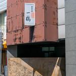 骨付鳥 一鶴 - 2019.5 店舗外観