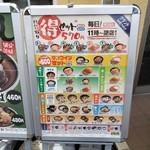 ゆで太郎 - メニュー2019.05.18