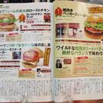 アール ベッカーズ - 【2011-12-12】「ハンバーガーランキング100」で一位を獲得!