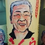 さくら - 料理写真:さくらオリジナル焼酎