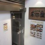 高田屋 - お店入口