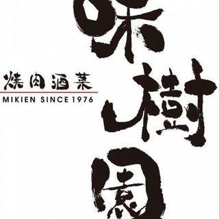 名古屋で愛される和牛専門焼肉店の味樹園グループがプロデュース