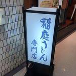 北前居酒屋 佐勘  - 外観写真: