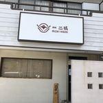 岡崎 二橋 -